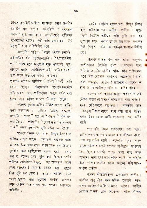 TARUN 1985 Part 7 (www.dibrugarhonline.com)