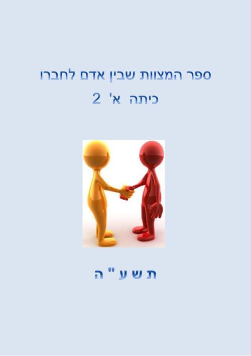 ספר המצוות א' 2