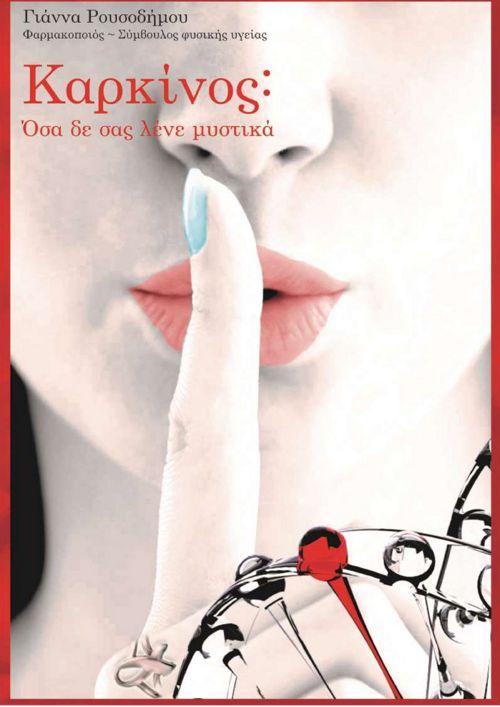 Καρκίνος- Όσα δε σας λένε μυστικά - Γιάννα Ρουσοδήμου