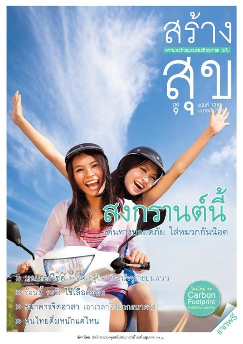 จดหมายข่าวชุมชนคนรักสุขภาพ_ฉบับสร้างสุข_ประจำเดือนเมษายน_2556