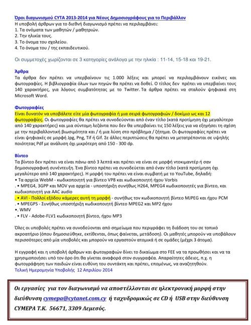 Όροι διαγωνισμού CYTA 2013-2014 για Νέους Δημοσιογράφους