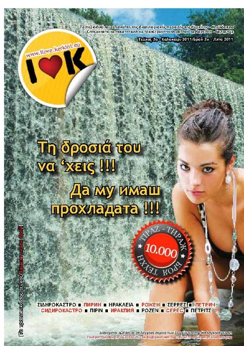 ILK - τ.3 - Καλοκαίρι 2011