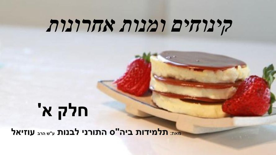 עוגות וקינוחים חלק א'