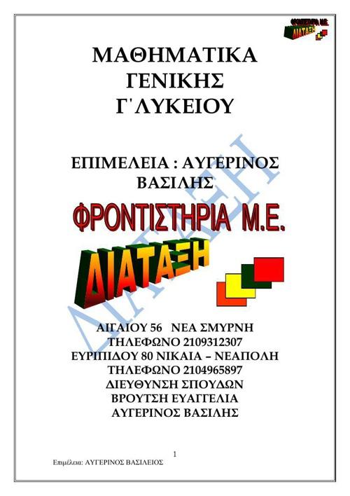 Γ΄Λ ΜΑΘ ΓΕΝΙΚΗΣ