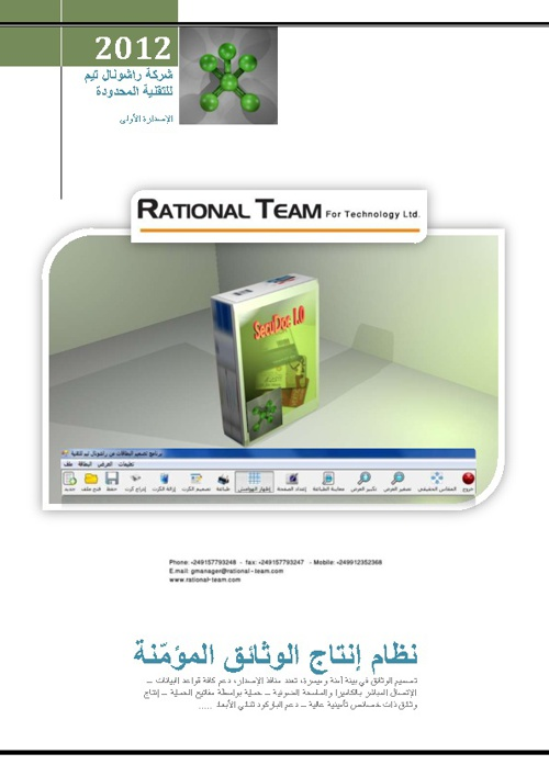 RationalTeam Secure Document Manager