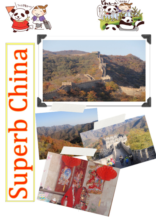 Superb China Travel Writing Articl