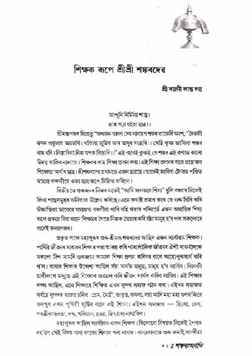 Sankarjyoti Souvenir Part 2