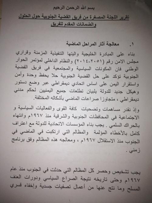 نص نص تقرير اللجنة المصغرة من فريق القضية الجنوبية (وثائق)