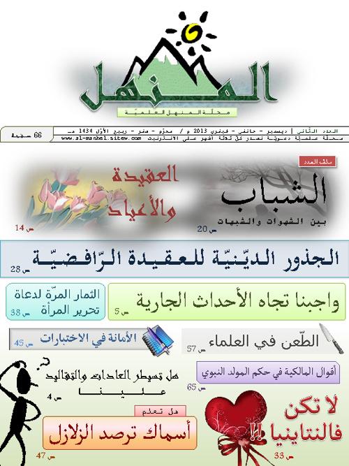 مجلة المنهل2