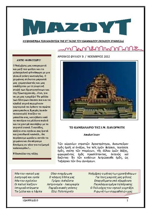 Σχολική εφημερίδα - Νοέμβριος 2012