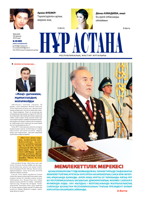 Нұр Астана 48