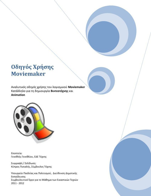 odigos_chrisis_windows_movie_maker