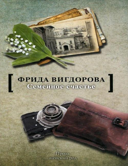 """Вигдорова Ф.  """"Семейное счастье"""" (1962) и """"Любимая улица"""" (1964)"""