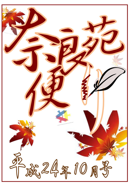 naraen dayori 10