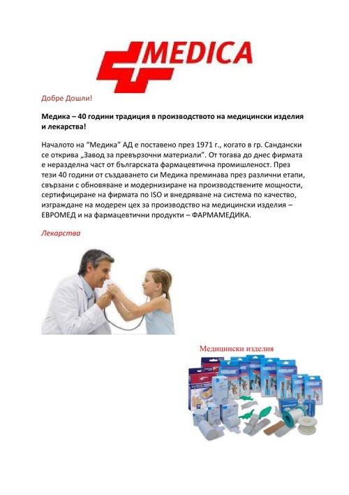 """Продуктов каталог на """"Медика"""" АД"""