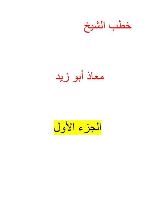 خطب الشيخ معاذ أبو زيد فى مجلد واحد بعد التخريج 1