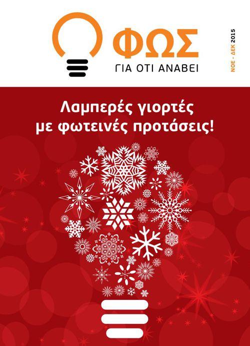 Fos Christmas Leaflet