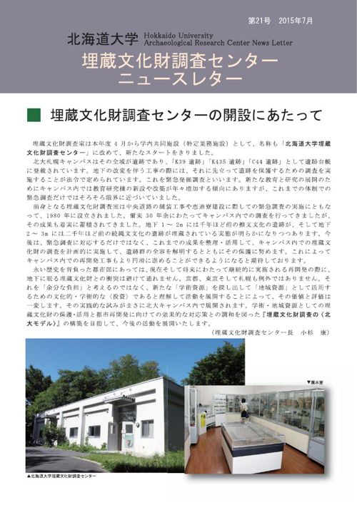 埋蔵ニュースレター21号