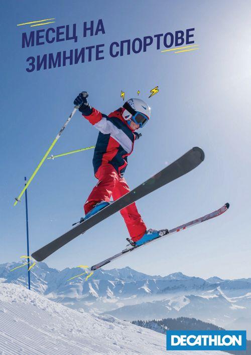 Каталог зимни спортове януари 18