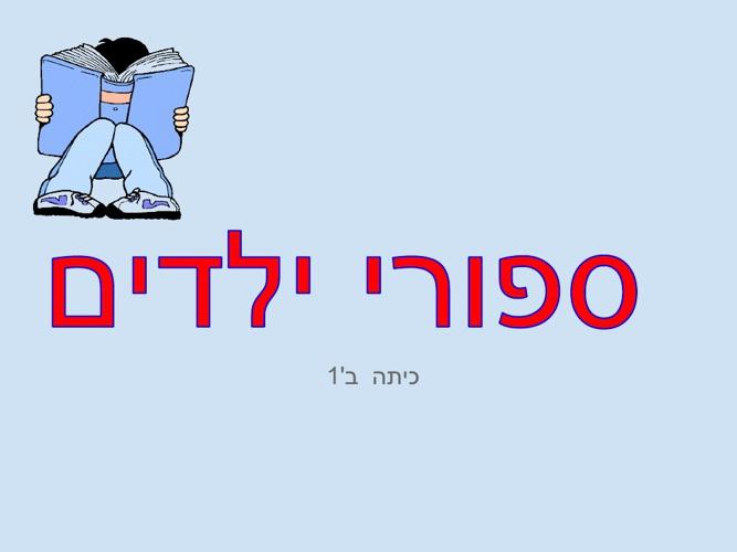 Copy of הספרייה  הדיגיטלית של כיתה ב1