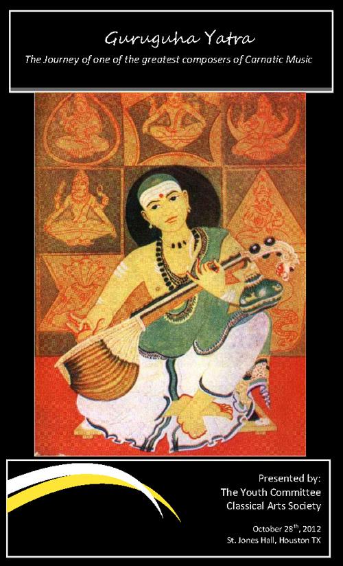 Guruguha Yatra