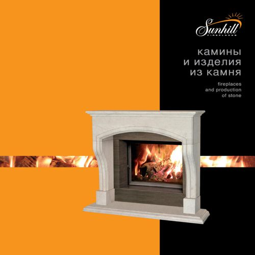 Sunhill fireplaces