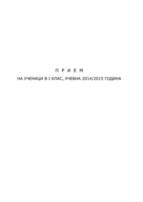 РЕГЛАМЕНТ И ГРАФИК1