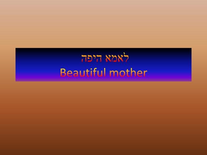 יום הולדת לאמא 2