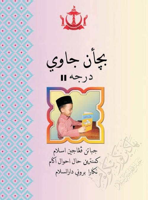 Bacaan Jawi Darjah II