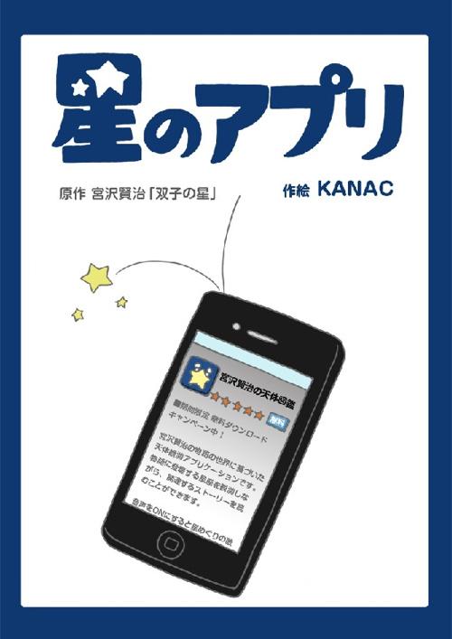 星のアプリ