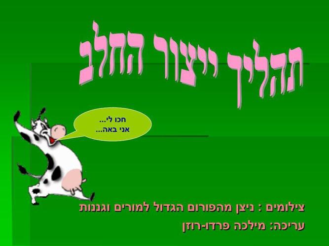 תהליך ייצור החלב