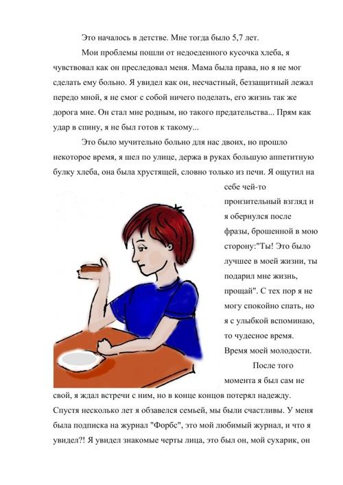 Eto_nachalos_v_detstve