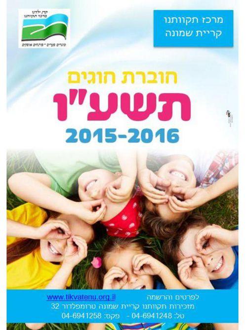 חוברת חוגים עדכנית קריית שמונה 2015