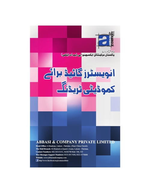 Investor Guide for Commodities Trading; urdu