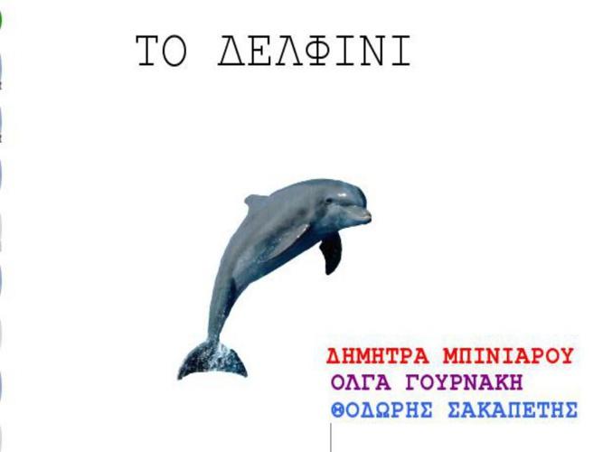 Το Δελφίνι