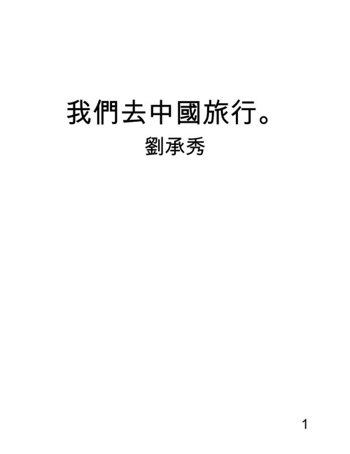 Felix Lieu Storybook