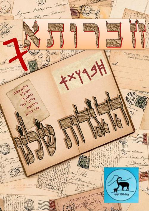 Copy of Copy of חברותא 7 מגזין צין חני כהן