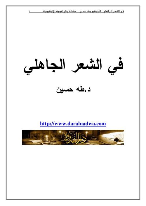 طه حسين..فى الشعر الجاهلى