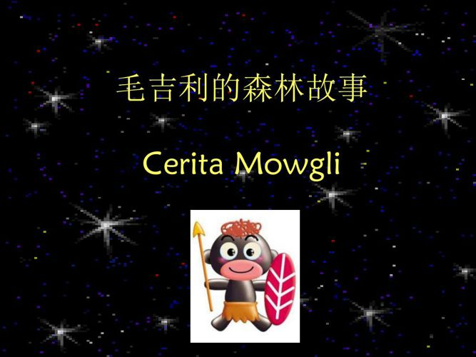 cerita mowgli