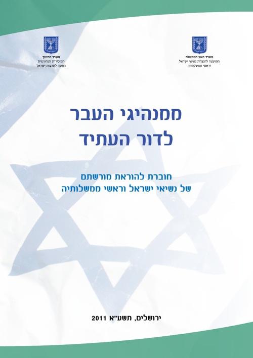 מנהיגי מדינת ישראל , נשיאים וראשי ממשלה