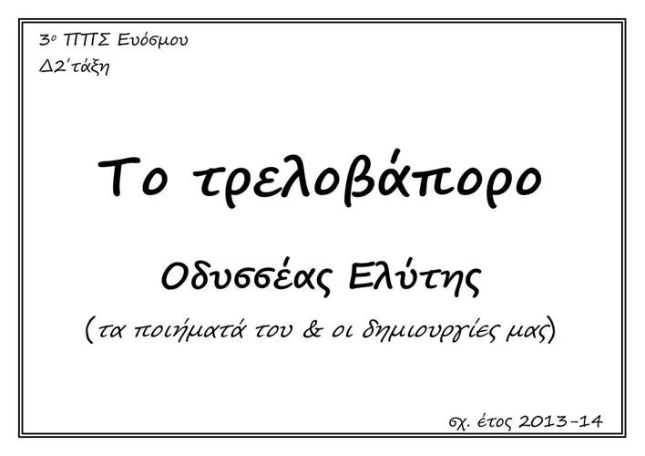 ΤΟ ΤΡΕΛΟΒΑΠΟΡΟ