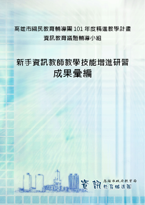 2012新手教師研習成果彙編