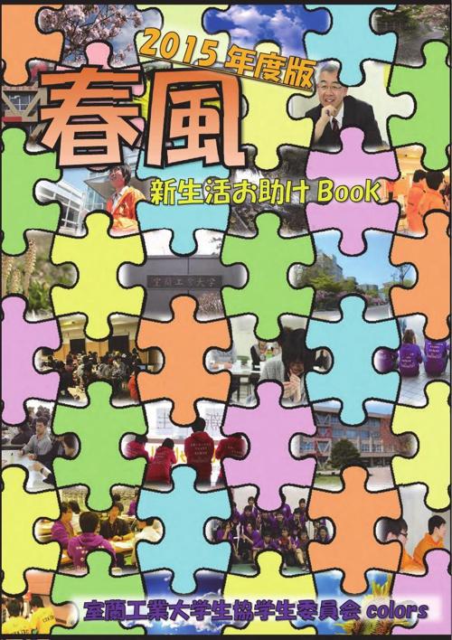 春風 新生活お助けBOOK2015