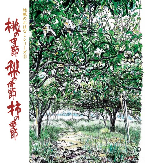 桃、梨、柿の季節修正
