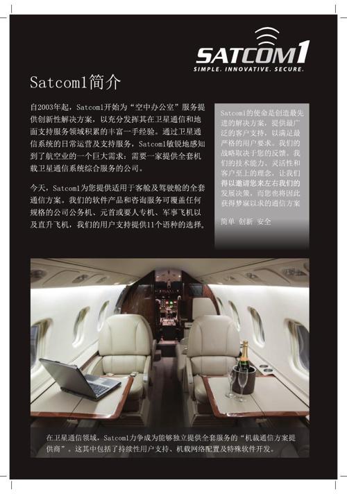 Satcom Chinese TRYK