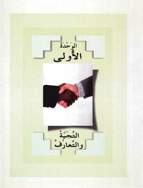 Al Arabiya Tu Baiyna Yadaik