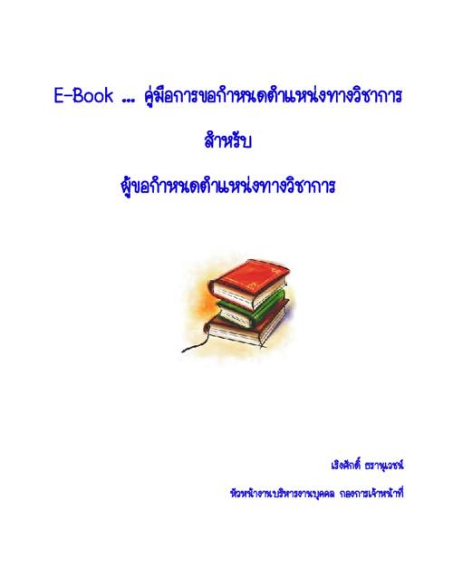 E-book คู่มือการขอกำหนดตำแหน่งทางวิชาการ สำหรับผู้ขอกำหนดตำแหน่ง