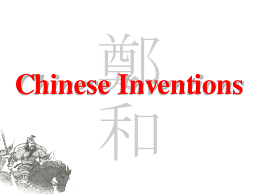 Aincent chinese inventions