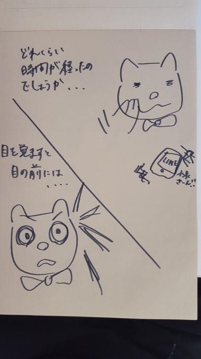 FiNC Manga: TEAM秋