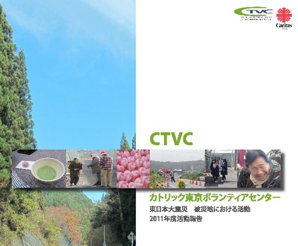 CTVC 2011年度活動報告